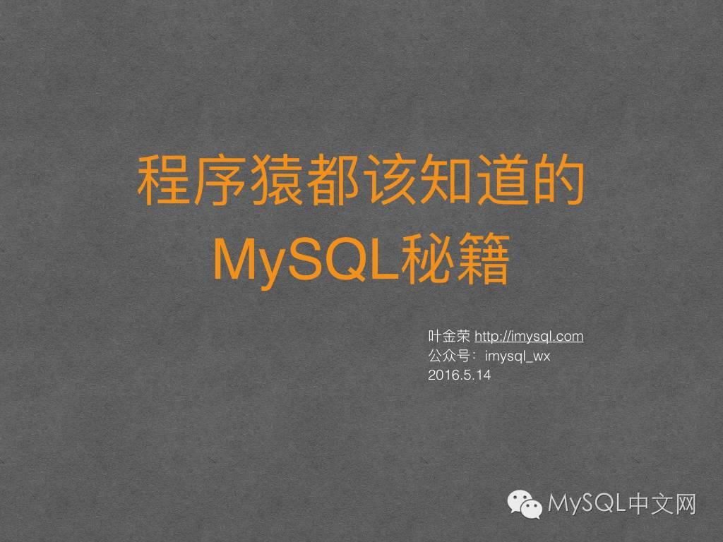程序猿都该知道的MySQL秘籍(发布版) - 20160514.001