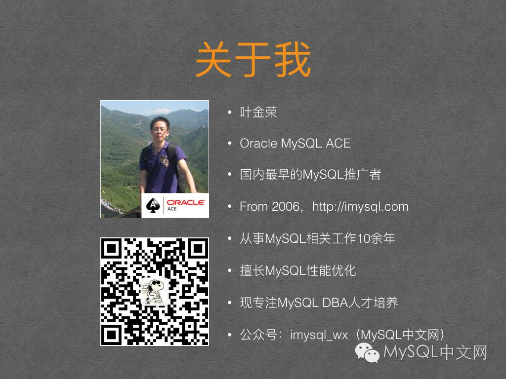 程序猿都该知道的MySQL秘籍(发布版) - 20160514.002