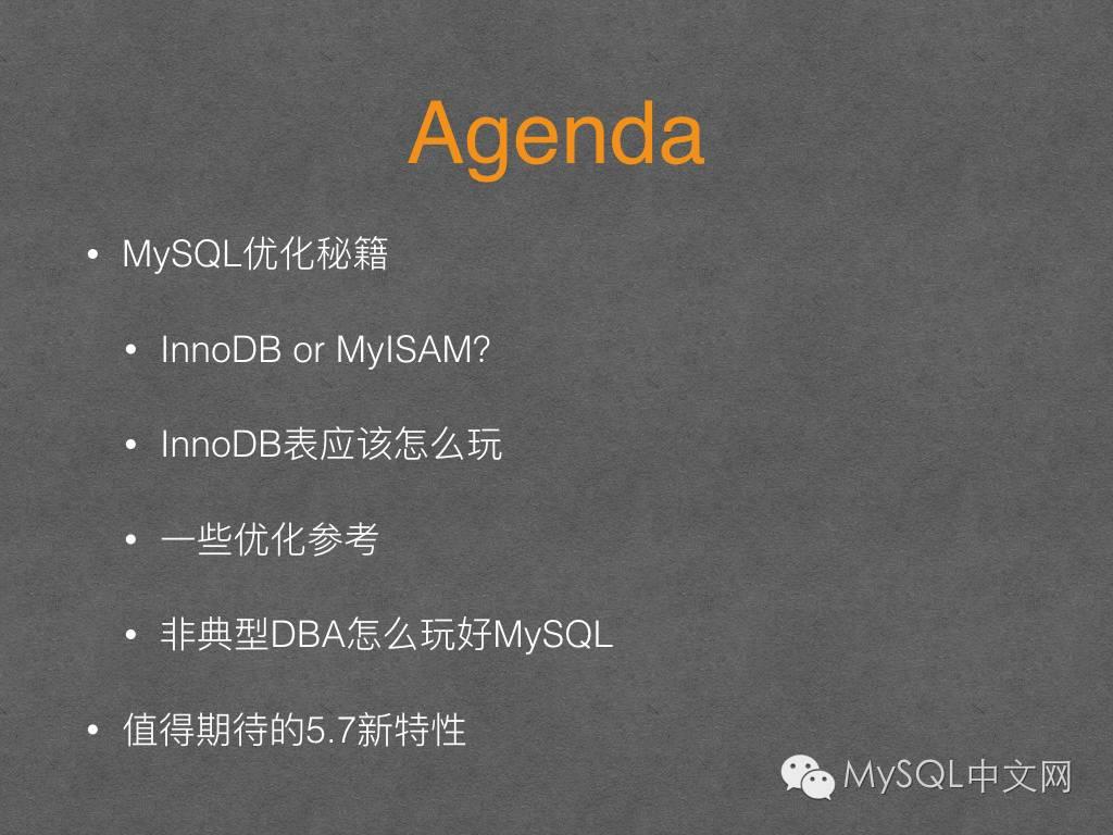 程序猿都该知道的MySQL秘籍(发布版) - 20160514.003